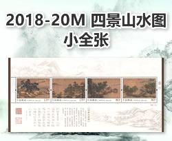 2018-20M 四景山水图(小全张)