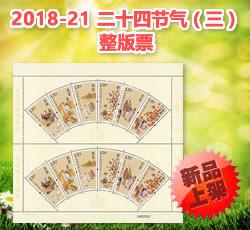 ZBP-2018-21 二十四节气(三)(整版票)