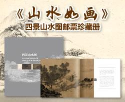 YC-212 《山水如画》四景山水图邮票珍藏册--中国集邮总公司