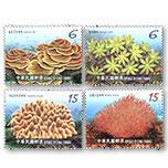 TW4446台湾 2018年 特667珊瑚邮票4全