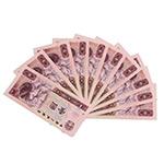 第四版人民币1996年壹圆961十张连号