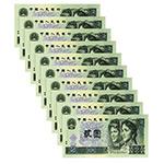 第四版人民币1980年贰元802十张连号