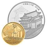 2018年中国能工巧匠金银套币