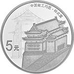 2018年中国能工巧匠15克圆形银币
