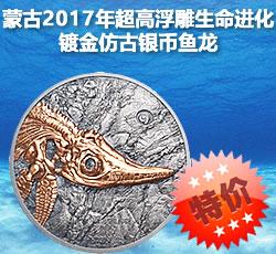 蒙古2017年超高浮雕生命进化镀金仿古银币(3)鱼龙