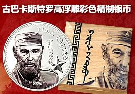 蒙古2017年革命领袖(4)古巴卡斯特罗高浮雕彩色精制银币