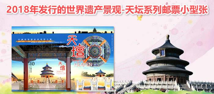 HK3032香港2018年中国世界遗产系列第七号 天坛 激情图片小型张