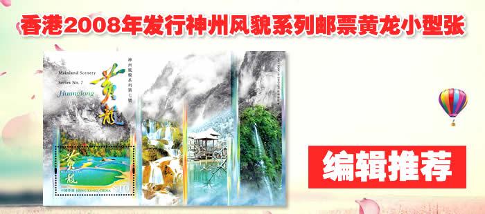 C149M 香港2008年神州风貌系列第七号--黄龙小型张