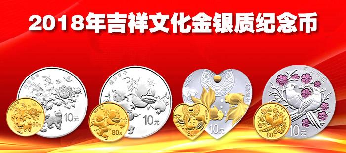2018年吉祥文化银质纪念币