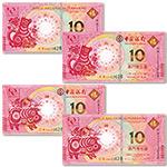 WGZB2898-A 中国澳门10元狗猪生肖纪念钞中银、大西洋(4枚尾四同)(MACAO 亚洲)