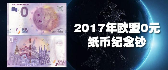 欧盟0元纪念钞