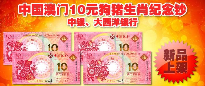 中国澳门10元狗猪生肖纪念钞中银、大西洋