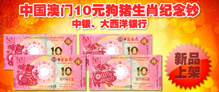 中��澳�T10元狗�i生肖�o念�n中�y、大西洋