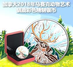 加拿大2018年马赛克动物艺术(1)驯鹿彩色精制银币