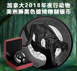 加拿大2018年夜行动物(4)美洲狮黑色镀铑精制银币