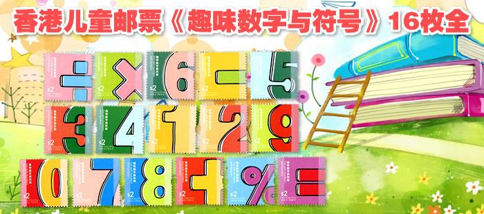 HK1900香港2018年 儿童激情图片《趣味数字与符号》16枚全