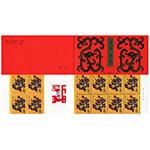 特惠商品:SB15 戊辰年(龙小本票)(YM)