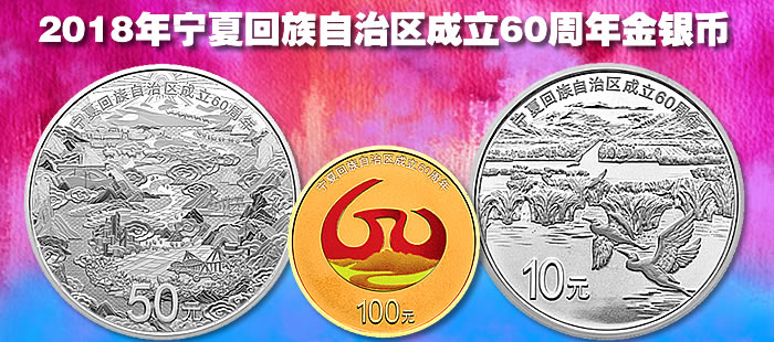 2018年宁夏回族自治区成立60周年金银币