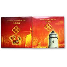 澳门+香港 2006年邮票年册 2本合售
