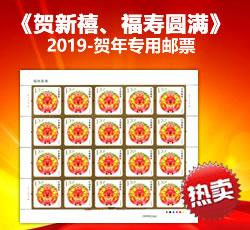 ZBP-2019-贺年专用邮票《贺新禧、福寿圆满》(整版票)