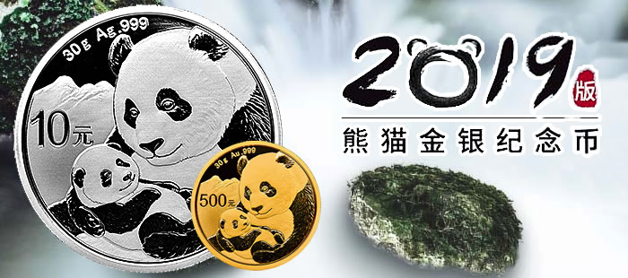 2019年熊猫纪念币