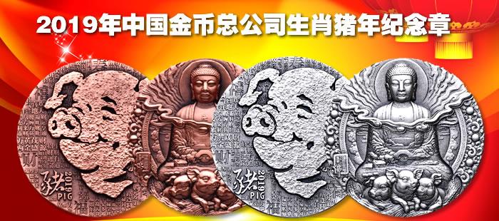 2019年中国金币总公司生肖猪年纪念章