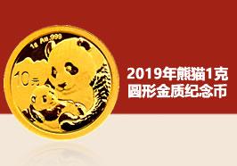 2019年熊猫1克圆形金质纪念币
