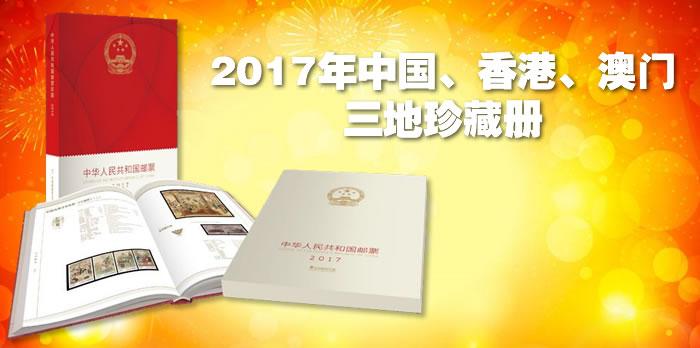 NC222 2017年中国、香港、澳门三地珍藏册--中国集邮总公司