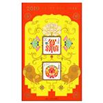 RM686 贺新禧、福寿圆满--贺年专用小版票(2019年)