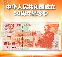 LTZ1 中华人民共和国成立50周年纪念钞