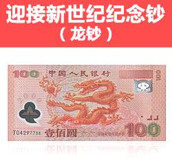 LTZ2 迎接新世纪纪念钞(龙钞)