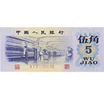 3-13 第三套人民币凸版伍角(实心五星水印)