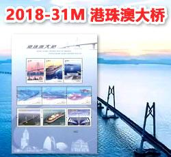 2018-31M 港珠澳大桥(三地联发)(小全张)