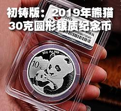 初铸版:2019年熊猫30克圆形银质纪念币