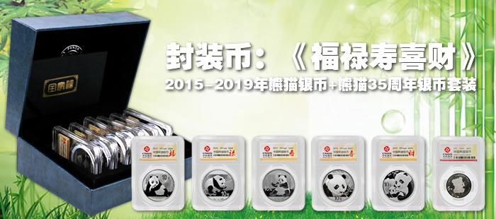 封装币:《福禄寿喜财》--2015-2019年熊猫银币+熊猫35周年银币套装