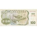 GKQ058 1993年100元国库券(五年期)
