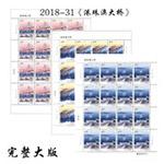 ZBP-2018-31 港珠澳大桥(整版票)