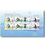 SL211 北京2022年冬奥会--雪上运动小版票(2018年)