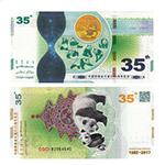 中国熊猫金币发行35周年纪念券