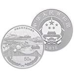 2018年庆祝改革开放40周年150克圆形精制银质纪念币