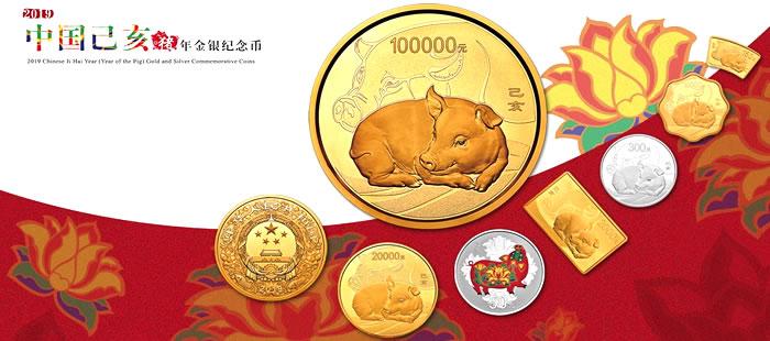 2019年己亥(猪)圆形彩色金银币