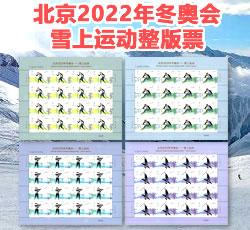 ZBP-2018-32 北京2022年冬奥会--雪上运动(整版票)
