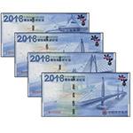 中国印钞造币 2018年港珠澳大桥纪念钞(4张1套 无册)