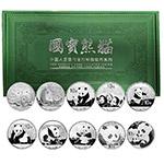 2010年-2019年熊猫银币套装(10枚)绿色珍藏盒