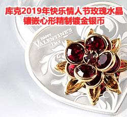 库克2019年快乐情人节玫瑰水晶镶嵌心形精制镀金银币