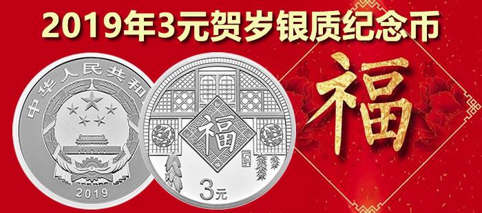 2019年3元贺岁银质纪念币