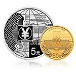 2018年人民币发行70周年金银套币