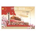 2018-34M 改革开放40周年(小型张)