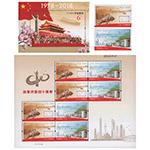 ZH-100 改革开放四十周年 邮票、型张、小版票合售