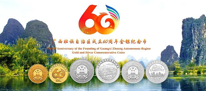2018年�V西�炎遄灾�^成立60周年金�y套��
